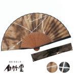 日本服小飾品 - 扇子 せんす 白竹堂 「柿渋モダン扇子セット」 名入れ可能