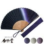 日本服小饰品 - 扇子 せんす 白竹堂 「黄櫨染(こうろぜん)扇子セット」 名入れ可能