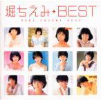 CD)堀ちえみ/堀ちえみベスト (PCCA-1578)