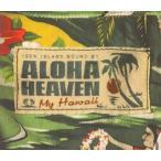 CD)アロハ・ヘヴン〜マイ・ハワイ (VICP-63059)