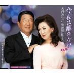 CD)大月みやこ&徳光和夫/今夜は離さない PART2/月下美人のように (KICM-30102)