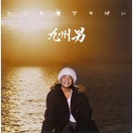 CD)九州男/こいも俺(おい)ですばい (NSV-1001)