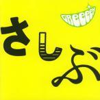 Yahoo!ディスクショップ白鳥 Yahoo!店CD)GReeeeN/あっ,ども。おひさしぶりです。 (UPCH-20091)