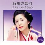 CD)石川さゆり/ベスト・コレクション (PCCS-61)