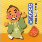 CD)林家たい平/林家たい平落語集 はじめの一歩 (COCJ-35553)