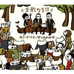CD)オノ・ナツメとザッハトルテ/素敵な1日 (VTCL-60135)