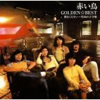 CD)赤い鳥/ゴールデン☆ベスト 翼をください〜竹田の子守唄 (MHCL-1571)