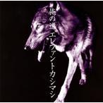 CD)エレファントカシマシ/俺の道 (TOCT-26878)
