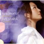 CD)平原綾香/アヴェマリア〜シューベルト〜/〜カッチーニ〜 (MUCD-5161)