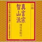 CD)真言宗智山派宗務庁/お経 真言宗智山派 檀信徒勤行 (TOCF-8005)