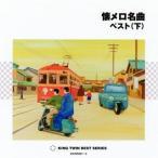 CD)懐メロ名曲 ベスト(下) (KICW-9291)