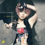 CD)misono/「…好き×××」/0時前のツンデレラ〜Piano Ver.〜(DVD付) (AVCD-31849)