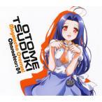 CD)「迷い猫オーバーラン!」Characters 04 都築乙女(CV:佐藤聡美) (GNCA-165)