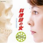 CD)「科捜研の女」オリジナルサウンドトラック/川井憲次 (COCP-36414)画像