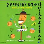 CD)稲村なおこ/新沢としひこが選ぶ卒園の歌 さよなら ぼくたちの ほいくえん・ようちえん (COCE-36338)