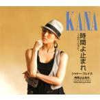 CD)KANA/時間よ止まれ(ソロバージョン/デュエット・バージョン)/シャドー・フェイス (TECA-12248)