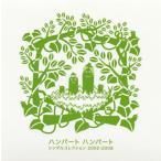 CD)ハンバート ハンバート/シングルコレクション 2002-2008 (MDCL-1505)