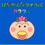CD)My Little Lover/はなかっぱ×マイラバ カラフル (AVCO-36058)