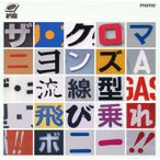 CD)ザ・クロマニヨンズ/流線型/飛び乗れ!!ボニー!! (BVCL-169)