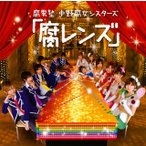 CD)腐男塾・中野腐女シスターズ/腐レンズ (TECI-1304)