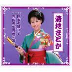 CD)菊地まどか/浪曲 阿波の踊り子/浪曲 吉岡先生教壇に生く (TECE-12993)