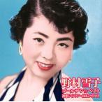 CD)野村雪子/ゴールデン☆ベスト〜初恋シャンソン/おばこマドロス (VICL-63733)