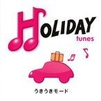CD)HOLIDAY tunes〜うきうきモード (MHCL-1902)