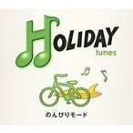 CD)HOLIDAY tunes〜のんびりモード (MHCL-1904)