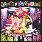 CD)綾小路翔(愛愛傘)後藤真希/Non stop love 夜露死苦!!(DVD付) (AVCD-48215)