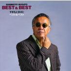 CD)すぎもとまさと/ベスト&ベスト (TECE-3028)
