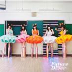 CD)でんぱ組.inc/Future Diver (TFCC-89353)