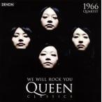 CD)ウィ・ウィル・ロック・ユー〜クイーン・クラシックス 1966カルテット (COCQ-84924)