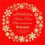 CD)東方神起/Winter〜Winter Rose/Duet-winter ver-〜(DVD付) (AVCK-79046)