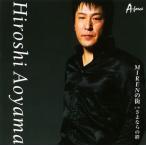 CD)青山ひろし/MIRENの街/さよならの絆 (YZWG-15086)