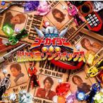 CD)「海賊戦隊ゴーカイジャー」全曲集 KANZEN お宝ソングボックス (COCX-37219)