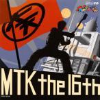 CD)NHK「大!天才てれびくん」MTK the 16th (COCX-37210)