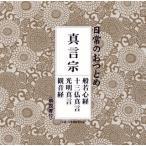 CD)日常のおつとめ 真言宗〜般若心経/十三仏真言/光明真言/観音経 (PCCG-1252)