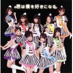 CD)ぱすぽ☆/君は僕を好きになる(初回出荷限定盤(初回限定盤))(DVD付) (UPCH-9719)