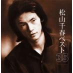 CD)松山千春/松山千春ベスト35 (PCCA-3583)