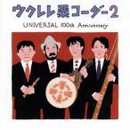 CD)栗コーダーカルテット/ウクレレ栗コーダー2 UNIVERSAL 100th Anniversary (GNCL-1242)