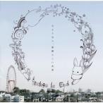 CD)indigo la End/さようなら,素晴らしい世界 (PECF-3018)