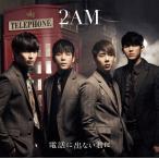 CD)2AM/電話に出ない君に(初回出荷限定盤) (BVCL-324)