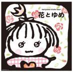 CD)谷山浩子/花とゆめ (YCCW-10171)