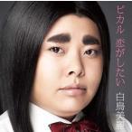 CD)白鳥美麗/ピカル 恋がしたい(初回出荷限定盤)(DVD付) (YRCN-90189)