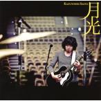 CD)斉藤和義/月光(初回出荷限定盤(初回限定盤)) (VICL-36801)