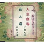 CD)村田英雄/人生劇場/花と竜 (COCA-16602)