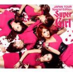 CD)KARA/スーパーガール JAPAN TOUR Special Edition(初回出荷限定盤)(DVD (UMCK-9480)