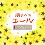 明日へのエール オルゴール J-POP HITS