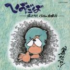 CD)伊奈かっぺい/へばだば〜帰ってきた13日の金曜日〜 (COCP-37503)