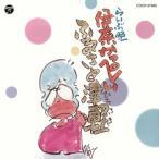 CD)伊奈かっぺい/らいぶ晩 伊奈かっぺい ふるさと津軽(ひろさき) (COCP-37485)